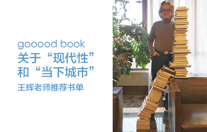 "gooood book 都市实践王辉老师推荐:关于""现代性""和""当下城市""的书单