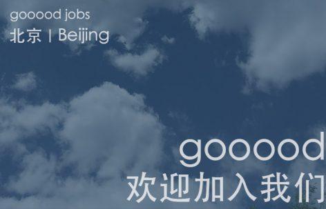 (北京)gooood – 全职编辑 / 实习生