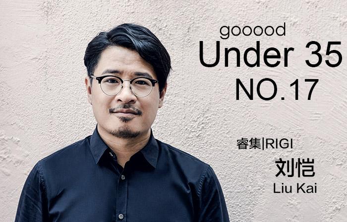 35岁以下创意人:刘恺|Under 35 – Liu Kai