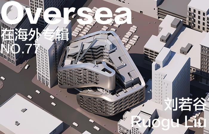 在海外专辑第七十七期 - 刘若谷|Overseas NO.77: Ruogu Liu