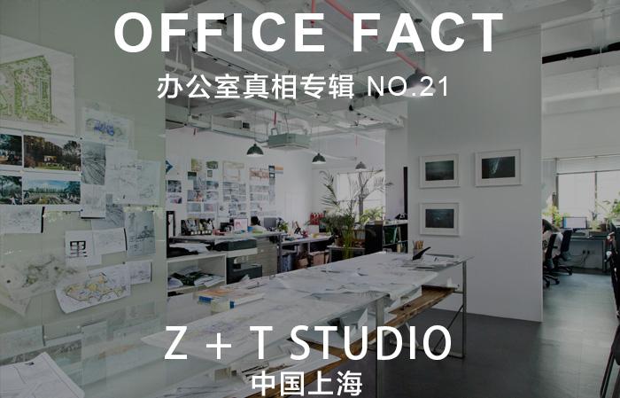 OFFICE真相专辑 NO.21 — 张唐景观|OFFICE FACT NO.21 – Z + T STUDIO
