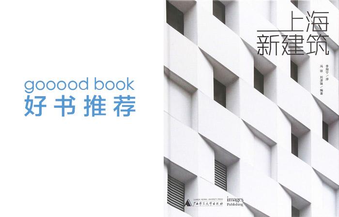 gooood book 《上海新建筑》冯琼、刘津瑞