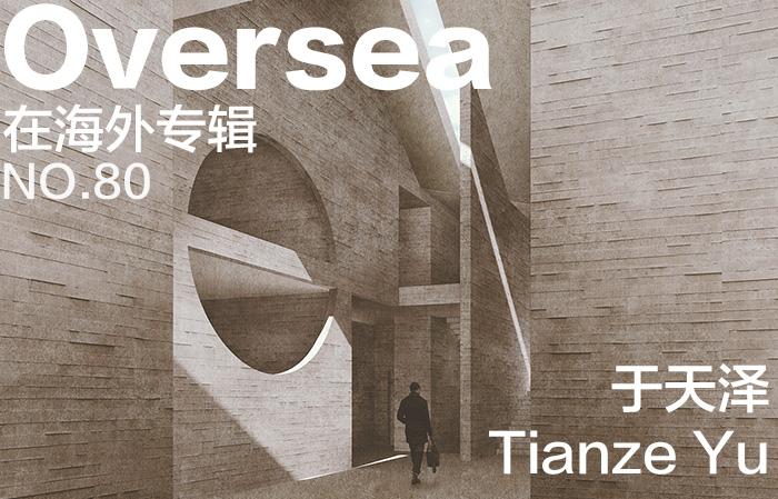 在海外專輯第八十期 - 于天澤|Overseas NO.80: Tianze Yu