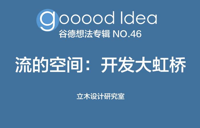 gooood Idea 谷德想法专辑 NO.46|gooood Idea NO.46