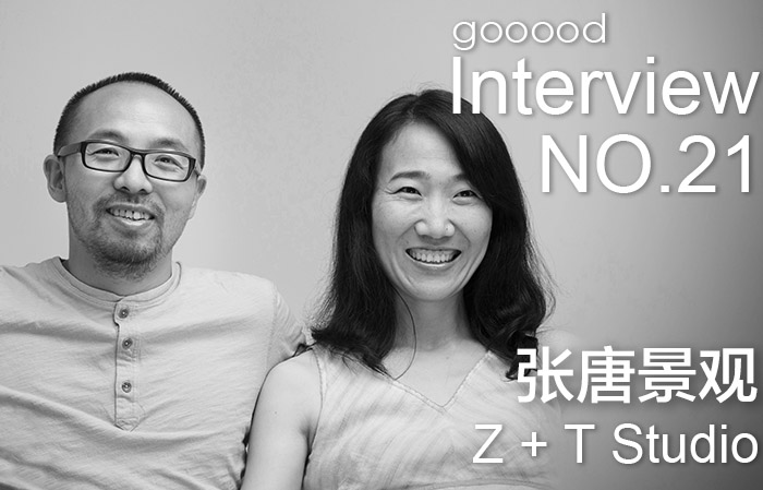 gooood访谈专辑第二十一期 - 张唐景观|gooood Interview NO.21 - Z+T Studio
