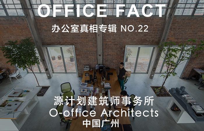 OFFICE真相专辑 NO.22 — 源计划建筑师事务所|OFFICE FACT NO.22 – O-office Architects