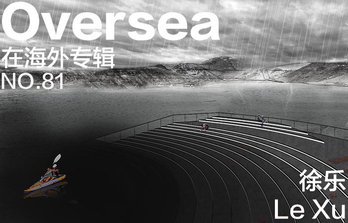 在海外专辑第八十一期 - 徐乐|Overseas NO.81: Le Xu