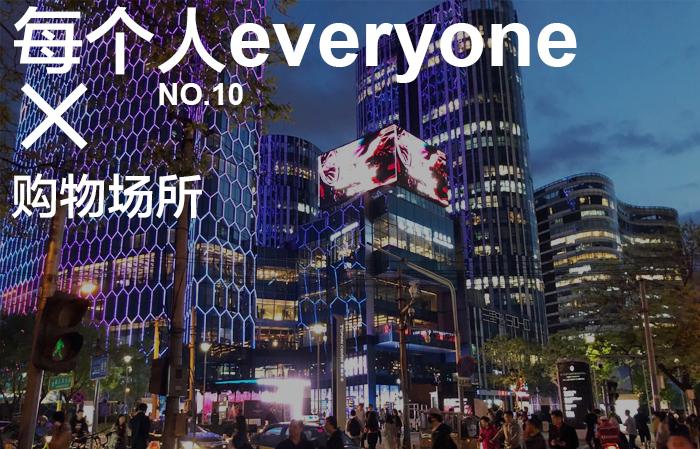 每个人 × 购物场所|everyone × Shopping Space