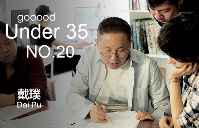 Under 35 – Dai Pu