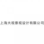 上海大观景观设计有限公司