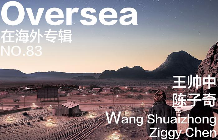 在海外专辑第八十三期 – 王帅中 + 陈子奇|Overseas NO.83: Wang Shuaizhong + Ziggy Chen