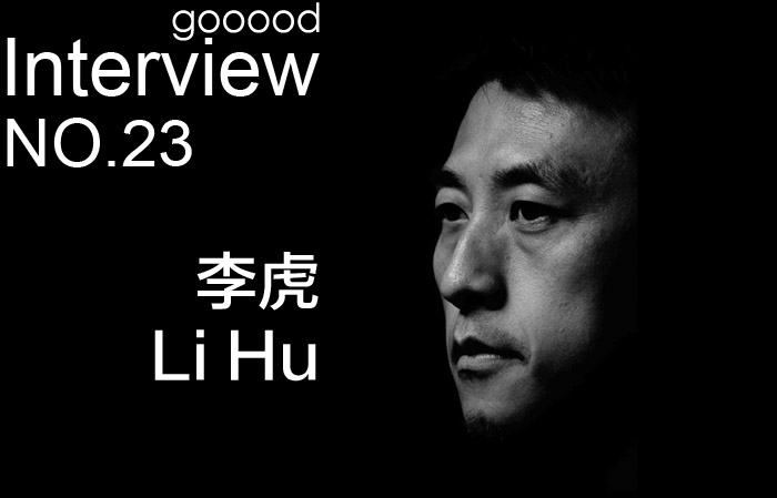 gooood访谈专辑第二十三期 - 李虎|gooood Interview NO.23 - Li Hu