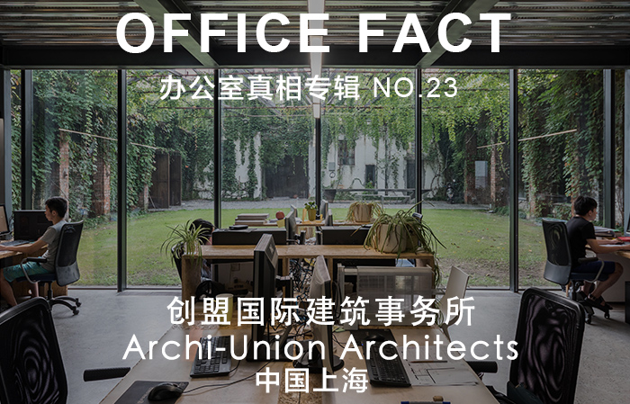 OFFICE真相专辑 NO.23 — 创盟国际建筑事务所|OFFICE FACT NO.23 – Archi-Union Architects