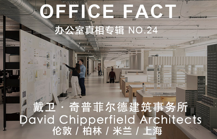 OFFICE真相专辑 NO.24 —戴卫·奇普菲尔德建筑事务所|OFFICE FACT NO.24 – David Chipperfield Architects