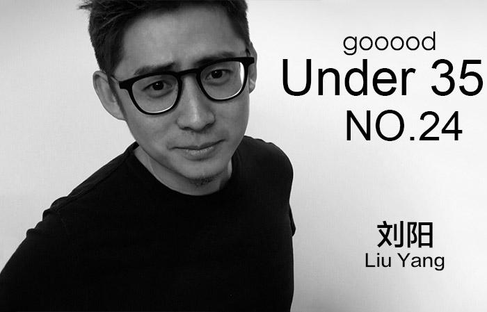 35岁以下创意人:刘阳|Under 35 – Liu Yang