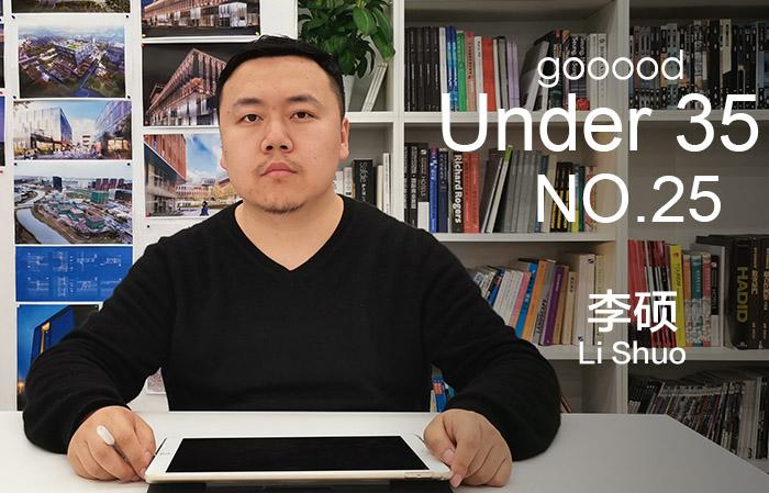 35岁以下创意人:李硕|Under 35 – Li Shuo