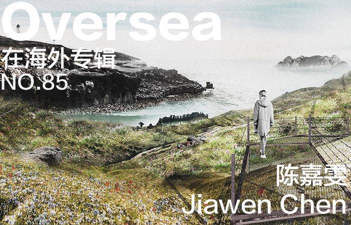 在海外专辑第八十五期 – 陈嘉雯|Overseas NO.85: Jiawen Chen