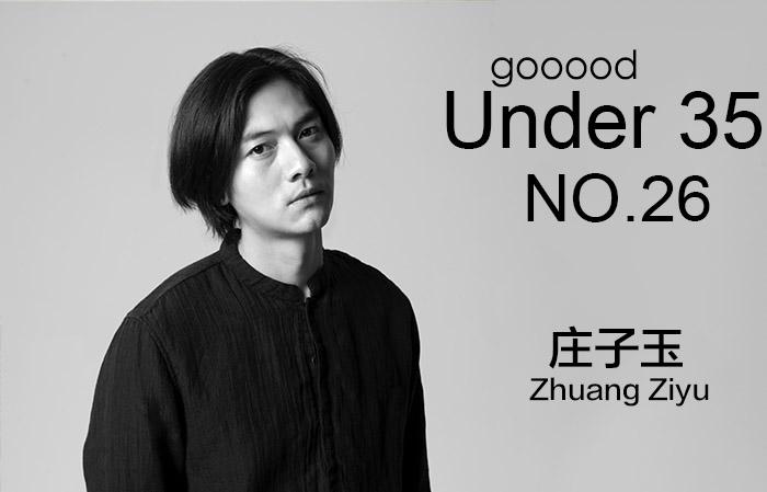 35岁以下创意人:庄子玉|Under 35 – Zhuang Ziyu