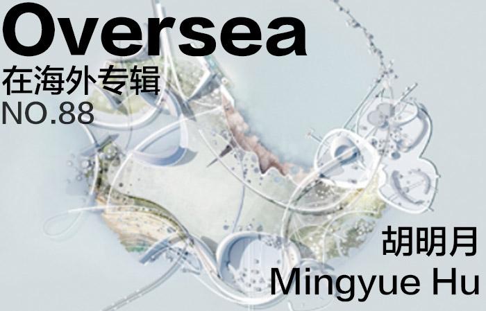 在海外專輯第八十八期 – 胡明月|Overseas NO.88: Mingyue Hu