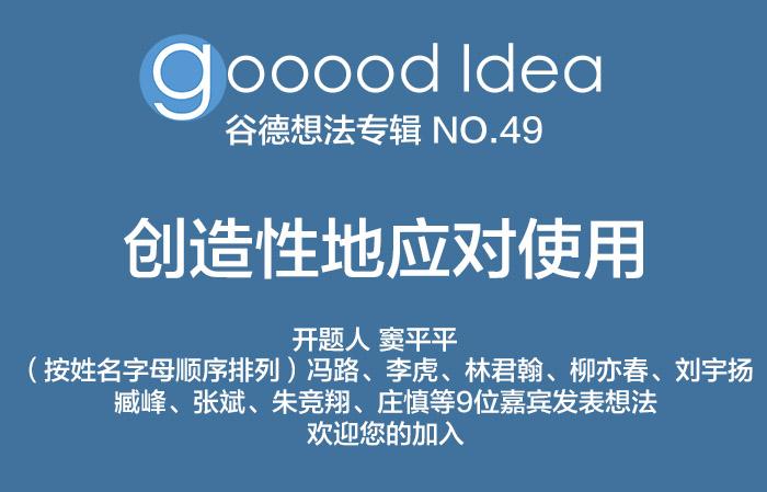 gooood Idea 谷德想法專輯 NO.49|gooood Idea NO.49