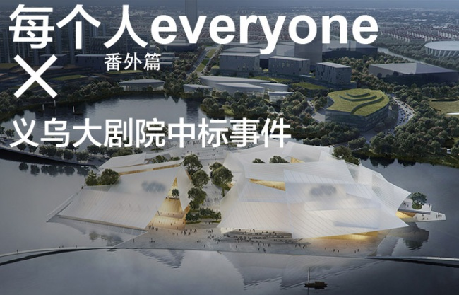 everyone × Yiwu Grand Theater Design Competition