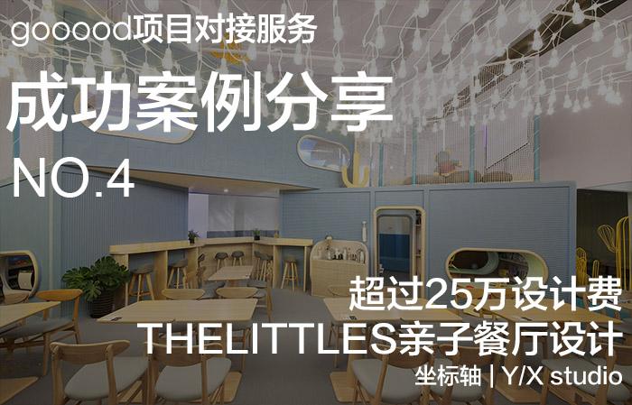 項目對接服務成功案例分享第四期:超過25萬設計費,THELITTLES親子餐廳室內設計|Get-Project Case Sharing No.4: more than ¥250,000 Design Fee, THELITTLES Restaurant, Beijing, China