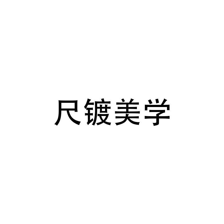 Hunan Ruler Plating Aesthetic Decoration Engineering Design