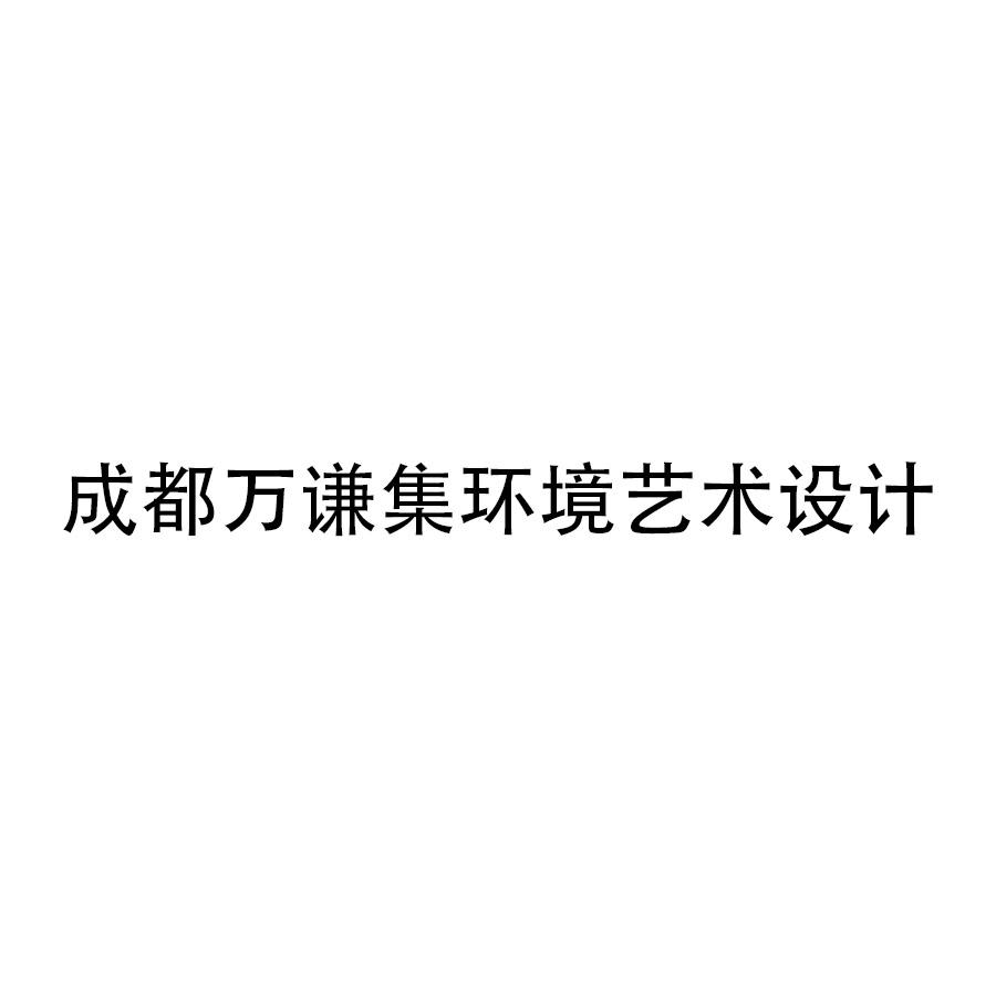 Chengdu Wan Qian Ji Environmental Art and Design