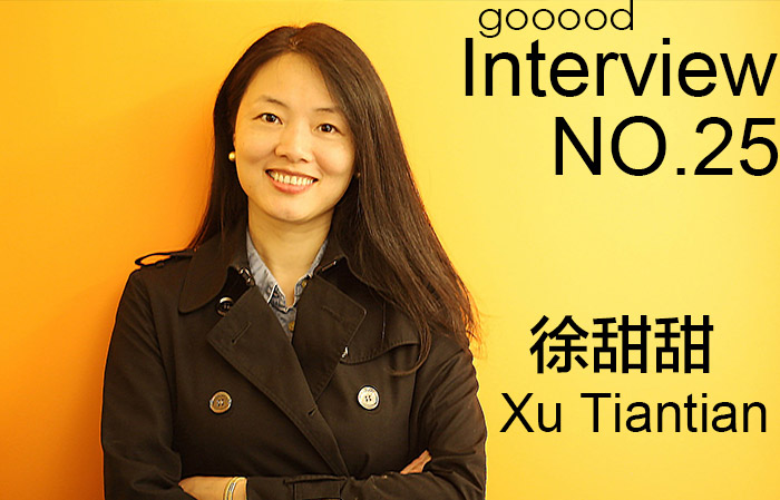 gooood訪談專輯第二十五期 - 徐甜甜 gooood Interview NO.25 - Xu Tiantian