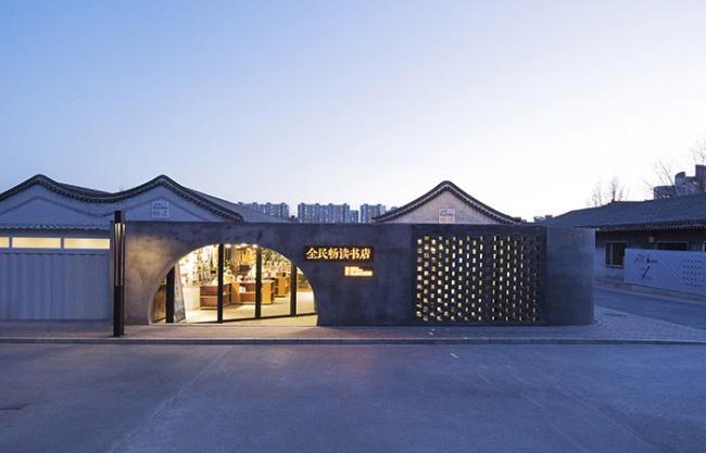 合院里的書店?–?全民暢讀文化空間,北京 / hyperSity建筑設計事務所