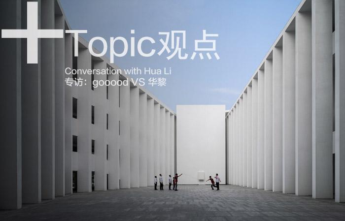 日常項目深度報道:海口寰島實驗學校初中部 / 跡·建筑事務所|Topic: Haikou Huandao Middle School by Trace Architecture Office