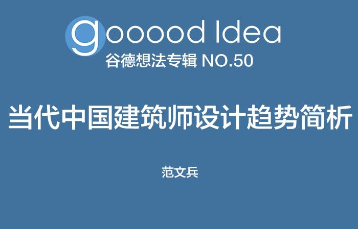 gooood Idea 谷德想法專輯 NO.50|gooood Idea NO.50