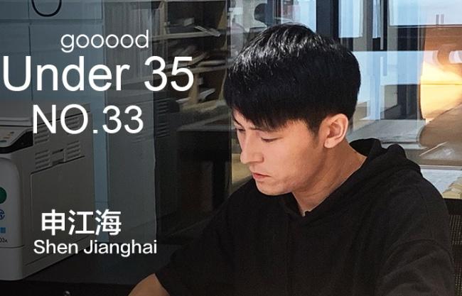 35岁以下创意人:申江海