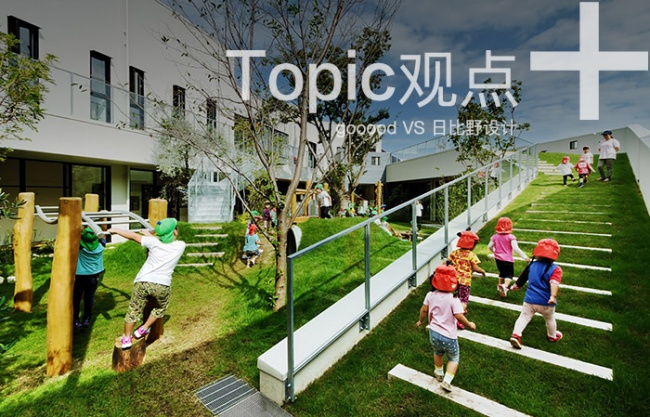 日常项目深度报道:日比野设计与幼儿教育建筑