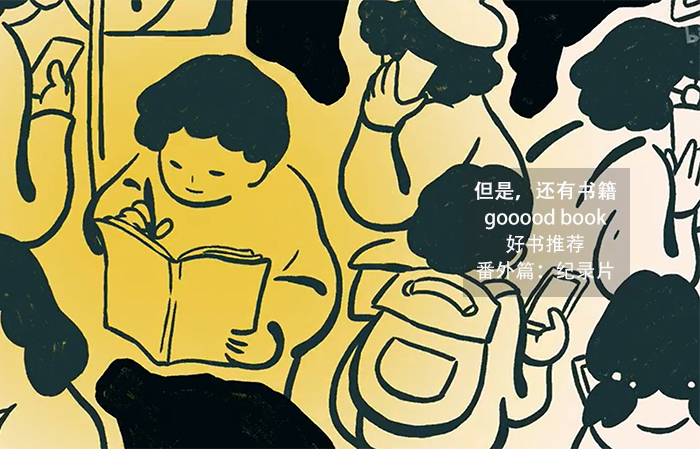 gooood book番外篇:视频系列《但是,还有书籍》| gooood book Extra Episode – documentary: And Yet, The Books.