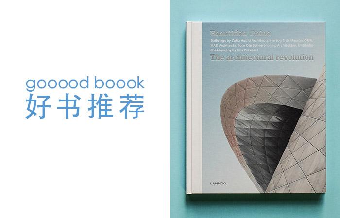 gooood book 《更美的中国:建筑的革命》|gooood book: Beautified China-The Architectural Revolution