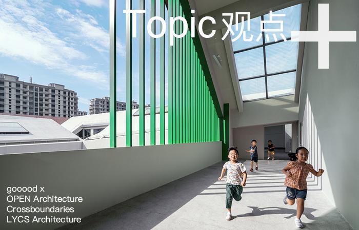 关于中国教育建筑|TOPIC: Educational Architecture in China
