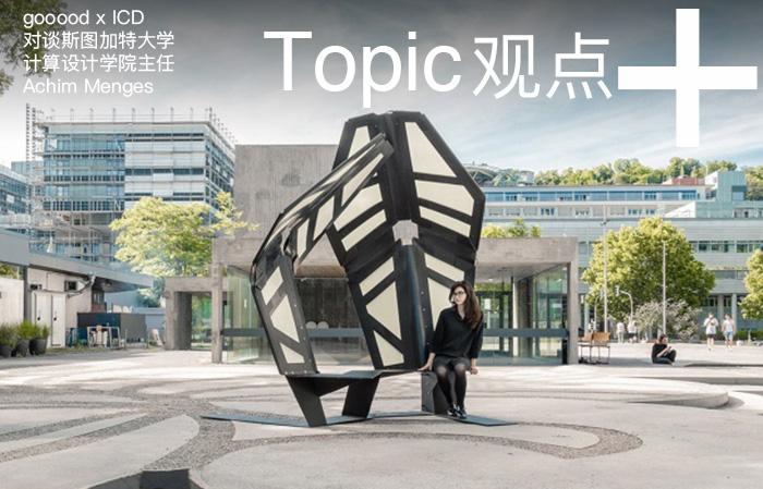 日常项目深度报道:斯图加特大学计算设计学院(ICD)科研展亭|Topic: ICD/ITKE Research Pavilions