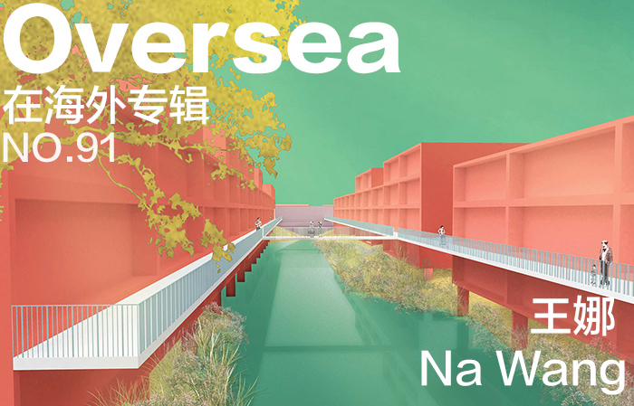 在海外专辑第九十一期 – 王娜|Overseas NO.91: Na Wang