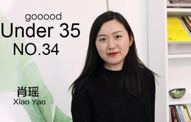 35岁以下创意人:肖瑶