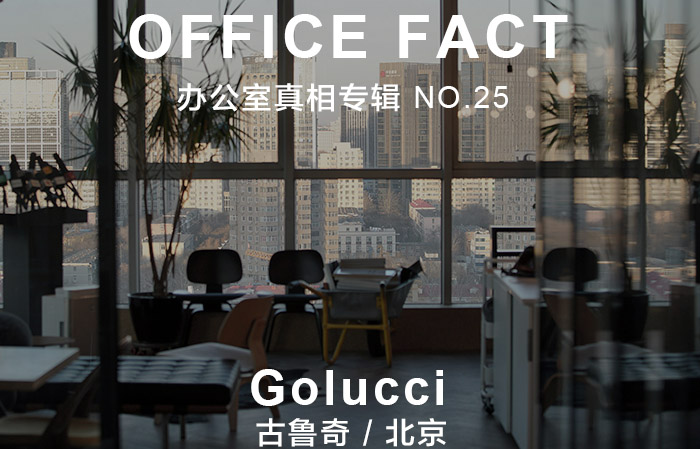 OFFICE真相专辑 NO.25 —古鲁奇建筑咨询有限公司|OFFICE FACT NO.25 – Golucci International Design