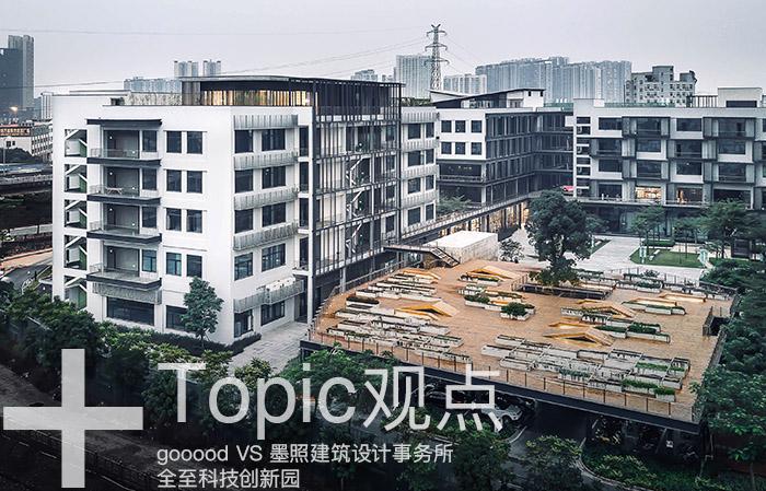 日常项目深度报道:全至科技创新园改造|Topic: Quanzhi Technology Innovation Park Renovation