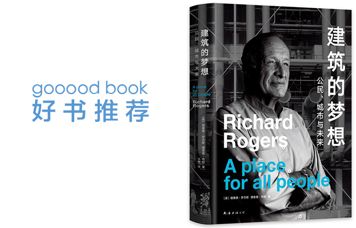 gooood book《建筑的梦想》|gooood book: A Place for All People: Life, Architecture and the Fair Society