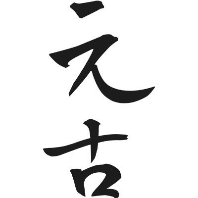 YUANGU Design