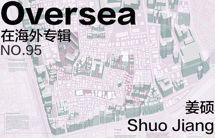 在海外专辑第九十五期 – 姜硕|Overseas NO.95: Shuo Jiang