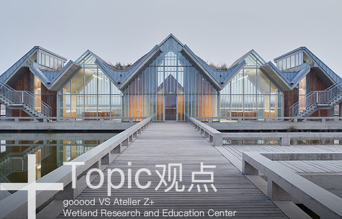 日常项目深度报道:崇明东滩湿地科研宣教中心|Topic: Wetland Research and Education Center, Dongtan, Chongming, Shanghai