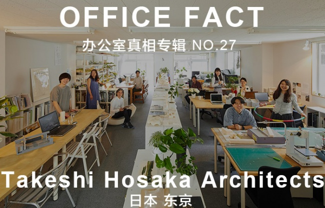 OFFICE FACT NO.27 – Takeshi Hosaka Architects
