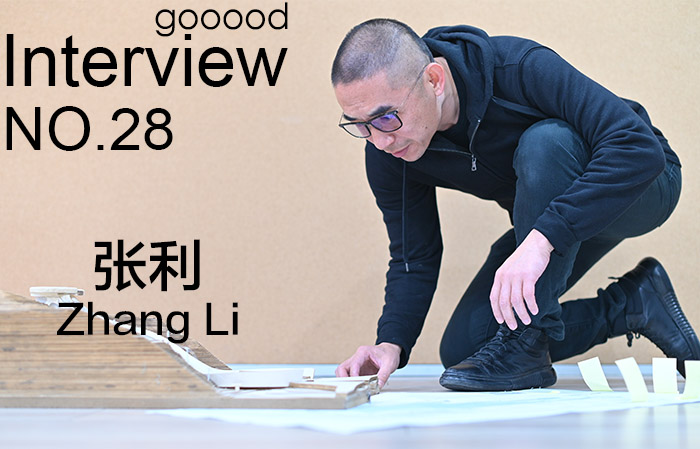 gooood访谈专辑第二十八期 – 张利|gooood Interview NO.28 - Zhang Li