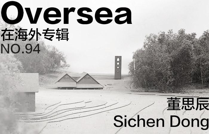 在海外专辑第九十四期 – 董思辰|Overseas NO.94: Sichen Dong