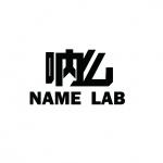 呐么Lab